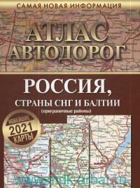 Атлас автодорог : Россия, страны СНГ и Балтии (приграничные районы) : самая новая информация : новейшие карты 2021
