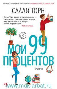 Мои 99 процентов : роман