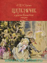 «Щелкунчик» и другие волшебные сказки : пересказ для детей Л. Яхнина