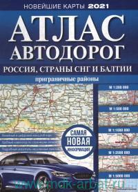 Атлас автодорог : Россия, страны СНГ и Балтии (приграничные районы) : самая новая информация