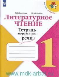 Литературное чтения : 1-й класс : тетрадь по развитию речи : учебное пособие для общеобразовательных организаций (ФГОС)