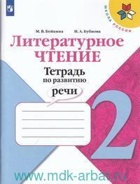 Литературное чтения : 2-й класс : тетрадь по развитию речи : учебное пособие для общеобразовательных организаций (ФГОС)