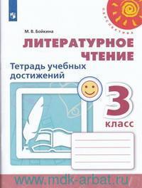 Литературное чтение : 3-й класс : тетрадь учебных достижений : учебное пособие для общеобразовательных организаций (ФГОС)