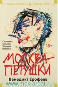 Москва-Петушки : с комментариями Эдуарда Власова