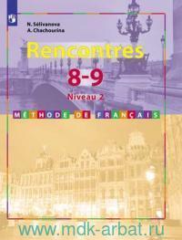 Французский язык : второй иностранный язык : 8-9-й классы : 2-й и 3-й годы обучения : учебник для общеобразовательных организаций = Rencontres 8-9. Niveau 2 : Metode de Francais