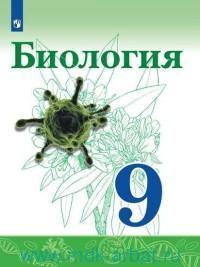 Биология : 9-й класс : учебник для общеобразовательных организаций (ФГОС)