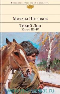 Тихий Дон. Кн.3-4 : роман