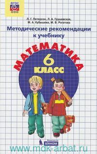 Математика : 6-й класс : методические рекомендации (ФГОС)