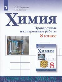 Химия : 8-й класс : проверочные и контрольные работы : учебное пособие для общеобразовательных организаций (ФГОС)