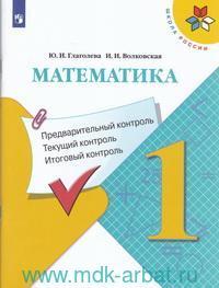 Математика  : Предварительный контроль. Текущий контроль. Итоговый контроль : 1-й класс : учебное пособие для общеобразовательных организаций (ФГОС)