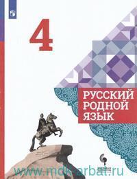 Русский родной язык : 4-й класс : учебник для общеобразовательных организаций (ФГОС)