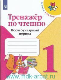 Тренажер по чтению : 1-й класс : послебукварный период : учебное пособие для обещеобразовательных организаций (ФГОС)