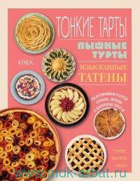 Тонкие тарты. Пышные турты. Изысканные татены : 200 вегетарианских рецептов открытых, закрытых и перевернутых пирогов