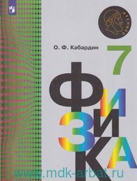 Физика : 7-й класс : учебник для общеобразовательных организаций (Архимед. ФГОС)