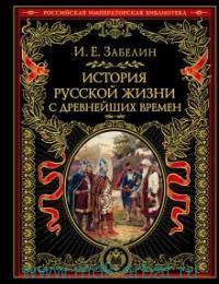 История русской жизни с древнейших времен : иллюстрированное издание
