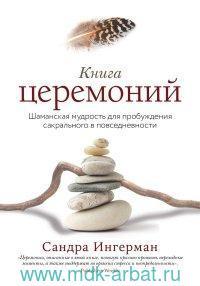Книга церемоний : шаманская мудрость для пробуждения сакрального в повседневности