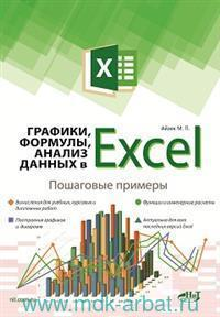 Графики, формулы, анализ данных в Excel : пошаговые примеры