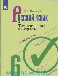 Русский язык : тематический контроль : 6-й класс : учебное пособие для общеобразовательных организаций (ФГОС)