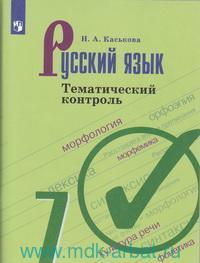Русский язык : тематический контроль : 7-й класс : учебное пособие для общеобразовательных организаций (ФГОС)