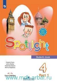 Английский язык : 4-й класс : учебник для общеобразовательных организаций : в 2 ч. (ФГОС)