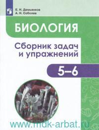 Биология : 5-6-й классы : сборник задач и упражнений : Растения. Бактерии. Грибы. Лишайники : учебное пособие для общеобразовательных огранизаций (ФГОС)