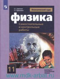 Физика : 11-й класс : самостоятельные и контрольные работы : учебное пособие для учащихся общеобразовательных организаций : базовый и углубленный уровни