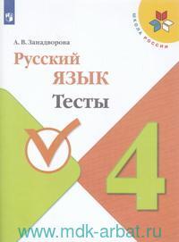 Русский язык : 4-й класс : тесты : учебное пособие для общеобразовательных организаций (ФГОС)