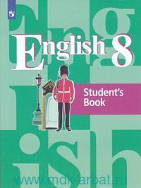 Английский язык : 8-й класс : учебник для общеобразовательных организаций = English 8 : Student`s Book (ФГОС)