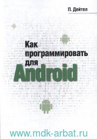Как программировать для Adroid
