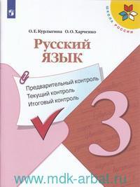 Русский язык : предварительный контроль, текущий контроль, итоговый контроль : 3-й класс : учебное пособие для общеобразовательных организаций (ФГОС)