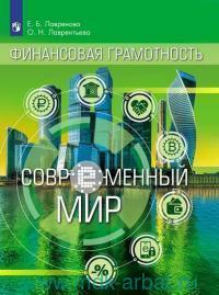 Финансовая грамотность. Современный мир : учебное пособие для общеобразовательных организаций : 8-9-й классы