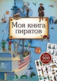 Моя книга пиратов : более 500 наклеек