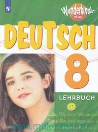 Немецкий язык : 8-й класс : учебник для общеобразовательных организаций и школ с углубленным изучением немецкого языка = Deutsch 8. Lehrbuch (ФГОС)
