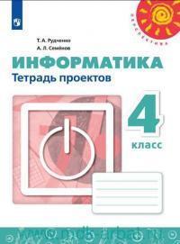Информатика : 4-й класс : тетрадь проектов : учебное пособие для общеобразовательных организаций (ФГОС)
