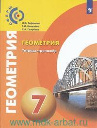 Геометрия : тетрадь-тренажер : 7-й класс : учебное пособие для общеобразовательных организаций (ФГОС)