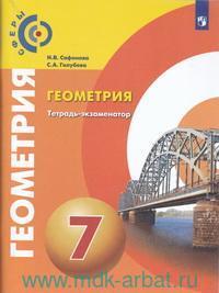 Геометрия : тетрадь-экзаменатор : 7-й класс : учебное пособие для общеобразовательных организаций (ФГОС)