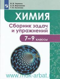 Химия : 7-9-й классы : сборник задач и упражнений : учебное пособие для общеобразовательных организаций (ФГОС)