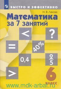 Математика за 7 занятий : 6-й класс : учебное пособие для общеобразовательных организаций