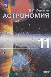Астрономия : 11-й класс : учебное пособие для общеобразовательных организаций : базовый уровень (ФГОС)