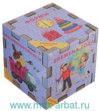 Развивающий кубик : книжный конструктор