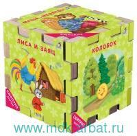 Сказочный кубик : книжный конструктор : русские народные сказки в пересказе М. Гагариной