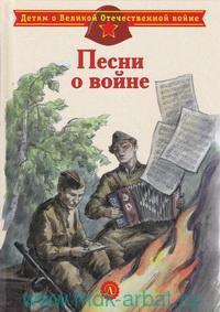 Песни о войне : стихи