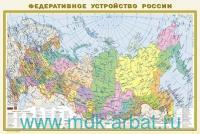 Физическая карта России : M 1:10 000 000. Федеративное устройство России : M 1:10 000 000