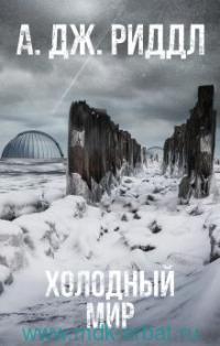 Холодный мир : роман
