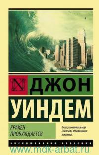 Кракен пробуждается : фантастический роман