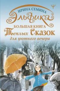 Эльфика. Большая книга теплых сказок для уютного вечера