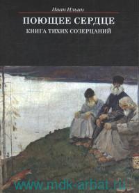 Поющее сердце : книга тихих созерцаний