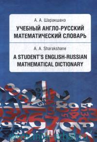 Учебный англо-русский математический словарь = A student's english-russian mathematical dictionary