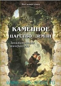 Каменное царство земли : Занимательная минералогия