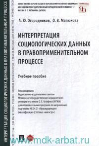 Интерпретация социологических данных в правоприменительном процессе : учебное пособие